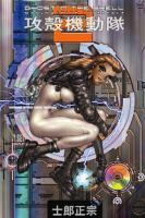 the cover of Ghost in the Shell by Masamune Shirow